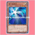 PRIO-JP002 : Galaxy Mirror Sage (Common)