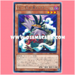CPL1-JP028 : Blackwing - Steam the Cloak / Black Feather - Steam the Invisibility Cloak (Rare)