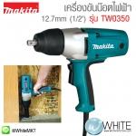 """เครื่องขันน๊อตไฟฟ้า 12.7mm (1/2"""") TW0350 ยี่ห้อ Makita (JP) IMPACT WRENCH"""