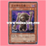 ABPF-JP021 : Weeping Idol / Stone Statue of the Weeping God (Common)