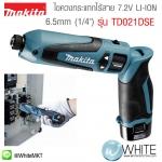 """ไขควงกระแทกไร้สาย 7.2V LI-ION 6.35mm (1/4"""") รุ่น TD021DSE ยี่ห้อ Makita (JP) Cordless Impact Driver"""
