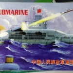 1/144 CHINESE TYPE 33G SUBMARINE
