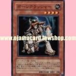 EXP2-JP034 : Bone Crusher (Common)