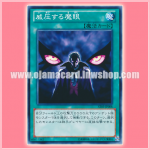 AT03-JP008 : Overpowering Eye / Overpowering Demon Eye (Common)