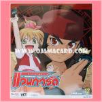 VCD : Cardfight!! Vanguard Vol.12 [Ep.23-24] / การ์ดไฟท์! แวนการ์ด แผ่นที่ 12 [Rideที่ 23-24] - No Card + VCD Only