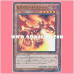 MP01-JP002 : Infernal Curse of Dragon (Millennium Ultra Rare)