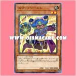 SD34-JP002 : Swap Cleric / Swapriest (Normal Parallel Rare)