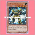 WJMP-JP020 : Dododo Buster (Ultra Rare)