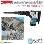 """เครื่องสกัดคอนกรีตไฟฟ้า 11/16"""" 17mm รุ่น HM0810TA ยี่ห้อ Makita (JP) Hex Shank Demolition Hammer"""