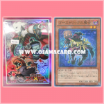 Yu-Gi-Oh! ZEXAL OCG Duelist Card Protector / Sleeve - EX : Ghostrick 70ct. + SHSP-JPP01 : Ghostrick Witch (Normal Parallel Rare)