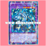 SPRG-JP036 : Gem-Knight Aquamarine (Normal Parallel Rare)