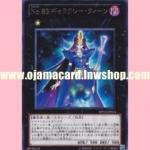 DP12-JP014 : Number83 : Galaxy Queen (Rare)