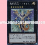 GAOV-JP047 : Hieratic Dragon King of Atum (Super Rare)