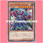 DUEA-JP017 : Battleguard King / Barbarian King (Common)