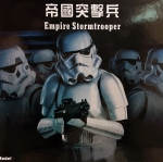 Empire Stormtrooper 1/12