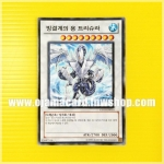GS03-KR010 : Trishula, Dragon of the Ice Barrier (Common)
