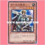YSD6-JP015 : Marauding Captain / Troop Commander (Common)