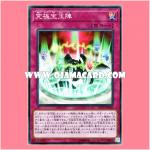 DP19-JP040 : Ultimate Crystal Formation / Ultimate Gem Formation (Super Rare)