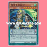 SD29-JP004 : Peasant Dragon Magician (Super Rare)