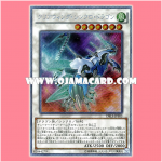 DBLE-JPS03 : Clear Wing Synchro Dragon (Extra Secret Rare)