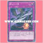 15AX-JPM53 : Trap of Darkness / Trap from Darkness (Millennium Rare)