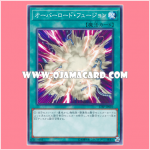17SP-JP010 : Overload Fusion (Common)