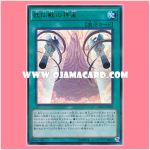 DBLE-JP020 : Yosenju's Divine Mountain Winds (Ultra Parallel Rare)