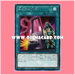 RC02-JP036 : Card of Demise / Life-Shaving Treasure Cards (Secret Rare)
