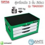 ตู้เครื่องมือ 3 ชั้น สีเขียว รุ่น TBAD0301 ยี่ห้อ TOPTUL จากประเทศไต้หวัน