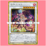 GP16-JP010 : Vulcan the Divine / Beast God Vulcan (Gold Secret Rare)