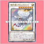 VP18-JP002 : Judgment, the Splendid Celestial Dragon (Ultra Rare)