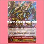 G-FC01/029TH : มังกรทองคำ, สเกิร์จพอยต์•ดราก้อน (Golden Dragon, Scourge Point Dragon) - RR แบบโฮโลแกรมฟอยล์