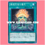 CPF1-JP015 : Machine Angel Ritual (Common)