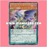 VP18-JP004 : Chaos Emperor, the Armageddon Dragon (Ultra Rare)