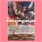 G-FC01/030TH : มหาเทวดา, ดูม เบรซ (Great Angel, Doom Brace) - RR แบบโฮโลแกรมฟอยล์