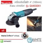 """เครื่องเจียร์ไฟฟ้า 4"""" 100mm ตัวผอม สวิทซ์สไลท์ รุ่น GA4030 แถมใบ 4″ X 0.8 MM ยี่ห้อ Makita (JP) Angle Grinder"""