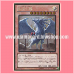 GDB1-JP029 : Judgment Dragon (Gold Rare)