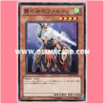 SD19-JP012 : Mist Valley Falcon (Common)