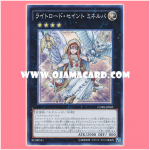 CORE-JP083 : Minerva, Lightsworn Saint / Lightlord Saint Minerva (Super Rare)