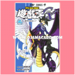 Yu-Gi-Oh! GX Vol.2 [YG02-JP] ¬ No Card + Book Only