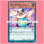 TDIL-JP002 : Performapal Gongcat (Common)