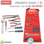 เครื่องมือช่าง ซ่อมแซม 7 ชิ้น ยี่ห้อ KENNEDY ประเทศอังกฤษ 7 Piece Maintenance Tool Kit