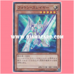 DP13-JP013 : Photon Slasher / Photon Slayer (Super Rare)