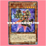DBSW-JP020 : Magibullet Shooter Calamity (Normal Parallel Rare)