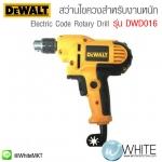สว่านไขควงสำหรับงานหนัก แบบมือจับกลาง DWD016 10 มม. Electric Code Rotary Drill ยี่ห้อ DEWALT (USA)