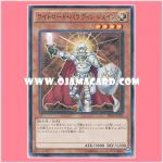 SR02-JP020 : Jain, Lightsworn Paladin / Lightlord Paladin Jayne (Common)