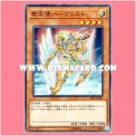 SR05-JP007 : Harvest Angel of Wisdom (Common)