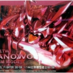 HG OO (59) 1/144 Susanowo Trans-Am Mode