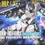 HGUC 1/144 (101) HG Unicorn Gundam Unicorm Mode