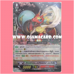 MCP01/020TH : หายนะ, เพทัลแฟลร์•ดราโกคิด (Perdition Dragon, Petal Flare Dracokid)